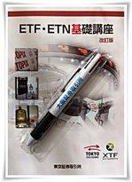ETF・ETN基礎講座