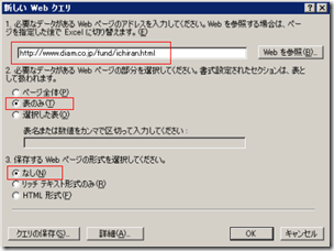 URLの指定 Excel2000