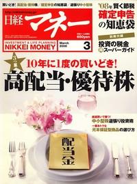 日経マネー2008年3月号