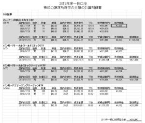 株式の譲渡所得等の金額の計算明細書.png