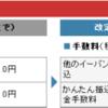イーバンク銀行 – 同行間振込み手数料改定