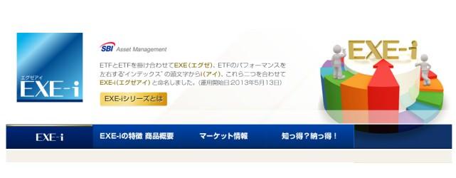 exe-i_mini