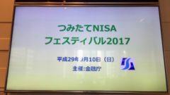 「つみたてNISAフェスティバル 2017(つみフェス)」制度の普及に向けた金融庁の意気込みを見た。