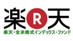 楽天・全米株式インデックス・ファンド(楽天VTI)を解説